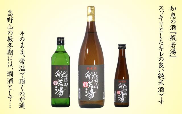 日本酒 高野山般若湯 純米
