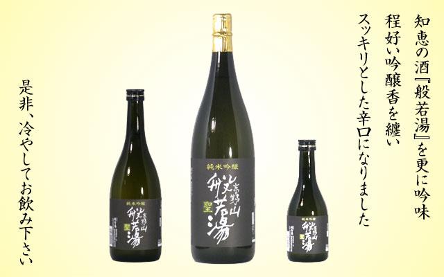 日本酒 高野山般若湯 聖 純米吟醸