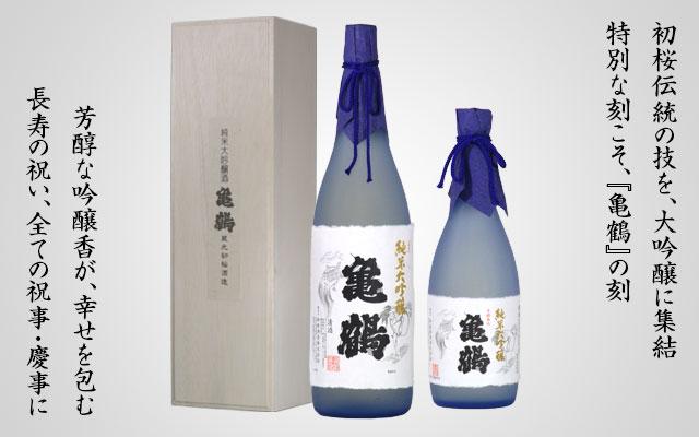 日本酒 初桜 純米大吟醸 亀鶴