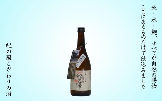 日本酒 初桜 紀の國こだわりの酒 純米