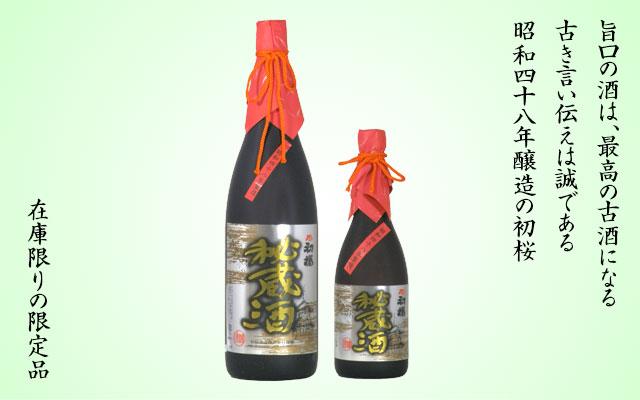 日本酒 初桜 古酒 秘蔵酒