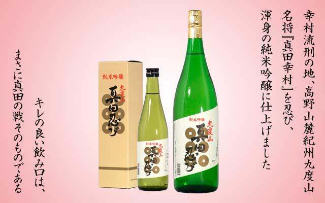 紀州九度山の地酒 純米吟醸酒「真田忍び」