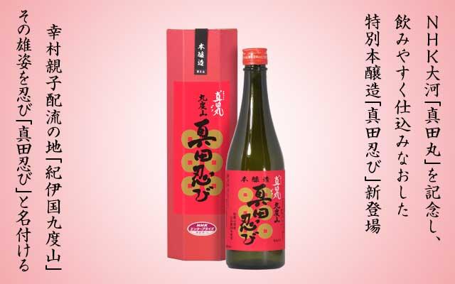 紀州九度山の地酒 特別本醸造「真田忍び」