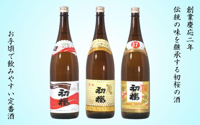 日本酒 初桜 定番酒 一升瓶