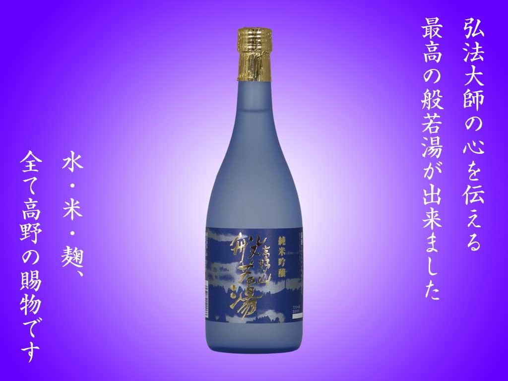 高野山開創1200年記念の般若湯