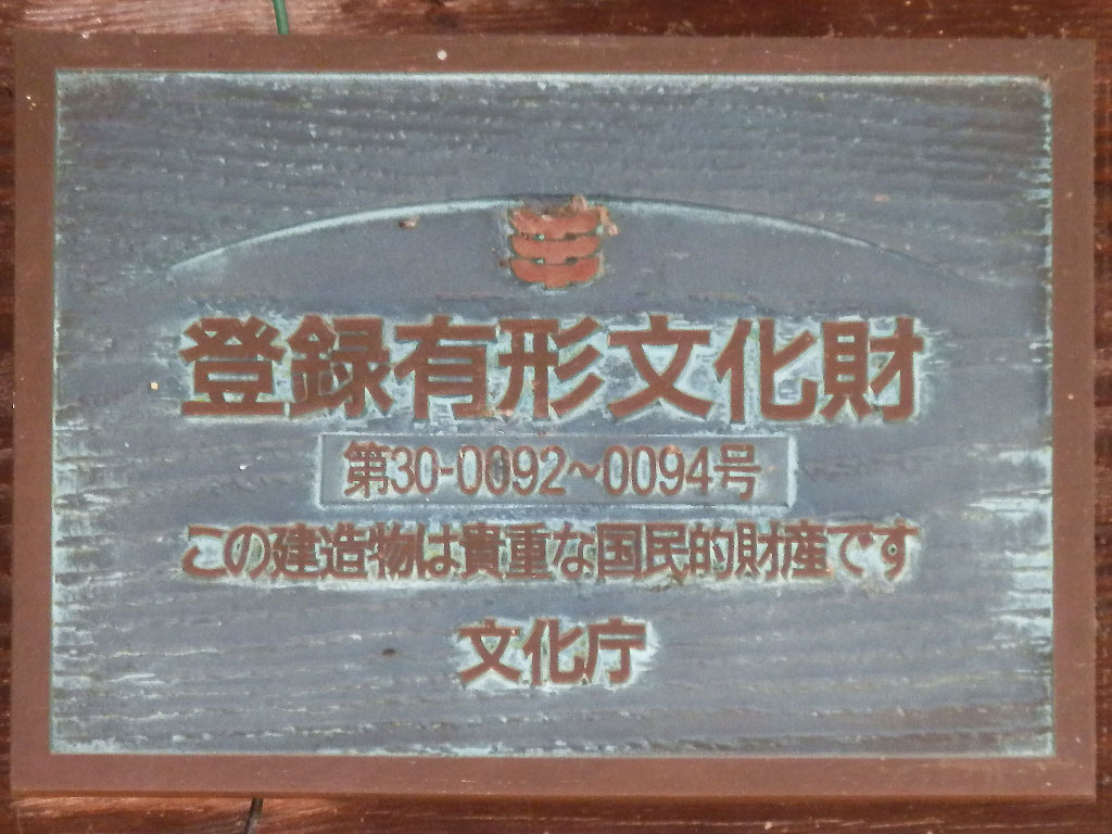 登録有形文化財の登録証