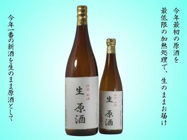 日本酒 初桜 生原酒 紀州かつらぎ 川上酒
