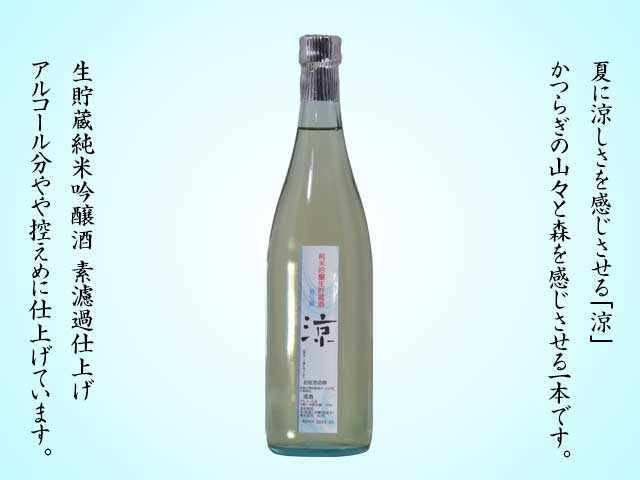 日本酒 初桜 生酒 紀州かつらぎ 川上酒 青葉祭り